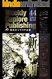 週刊キャプロア出版(第44号): 新学期