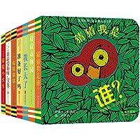 童立方·宝宝的第一本躲猫猫游戏书:猜猜我是谁系列(套装共7册)