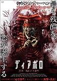 ディアボロ [DVD]