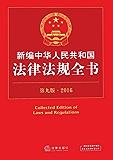(2016)新编中华人民共和国法律法规全书(第9版)