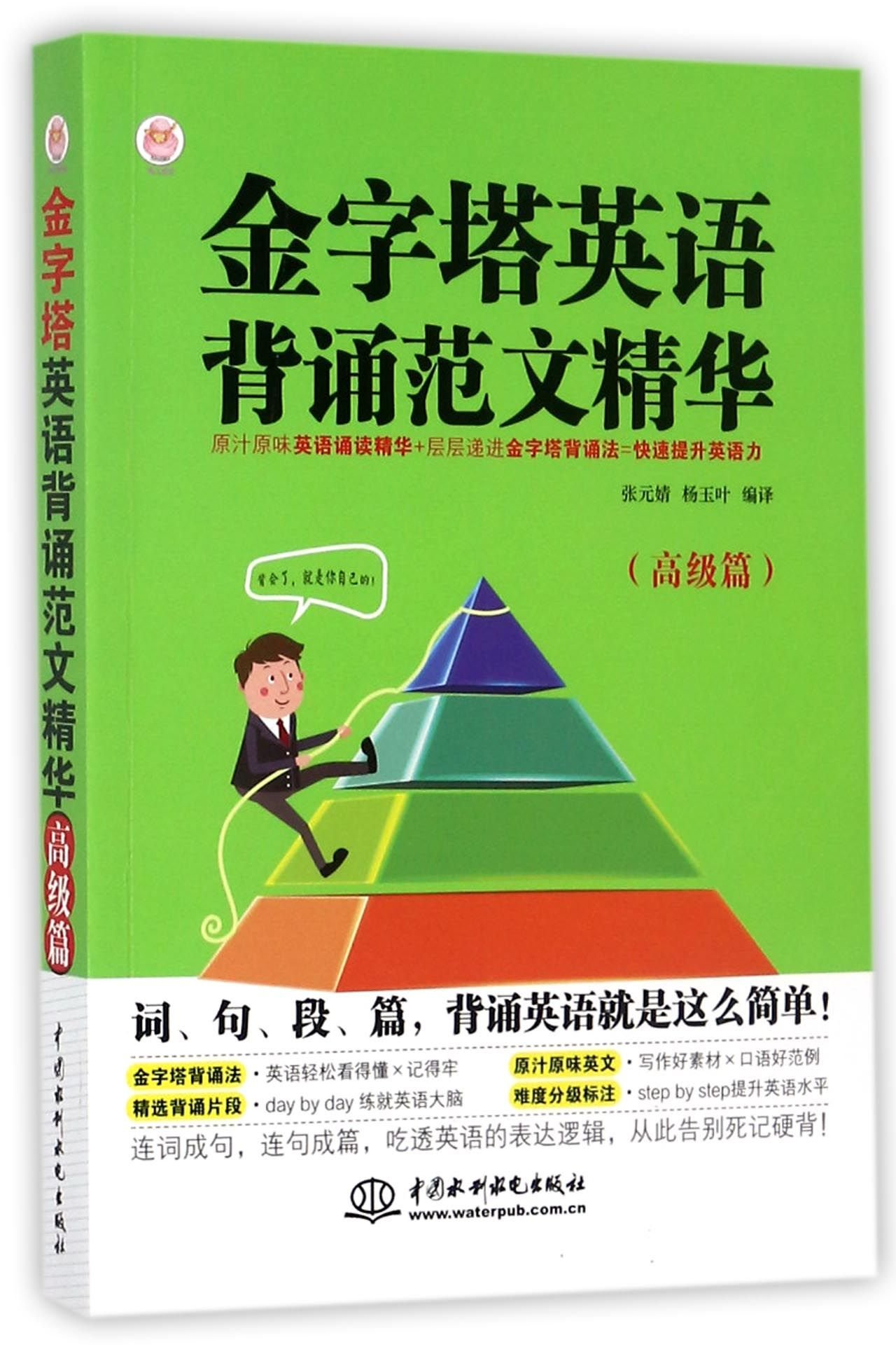 model essays of pyramid english advanced zhang yuanjing yang  model essays of pyramid english advanced chinese paperback  december