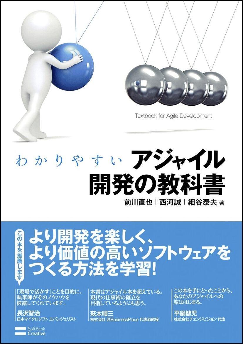 Wakariyasui ajairu kaihatsu no kyokasho. ebook