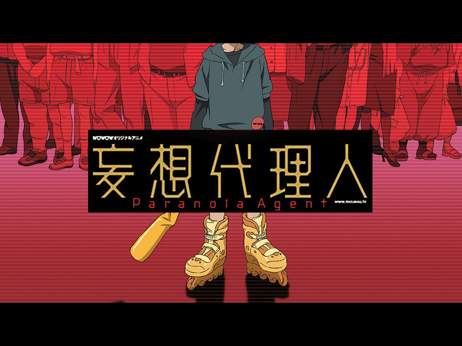 Amazon.co.jp: 妄想代理人を観る | Prime Video