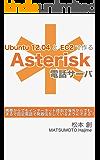 Ubuntu 12.04 と EC2で作る Asterisk電話サーバ