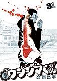 闇金ウシジマくん(31) (ビッグコミックス)