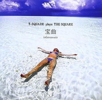 amazon 宝曲 t square plays the square t square フュージョン