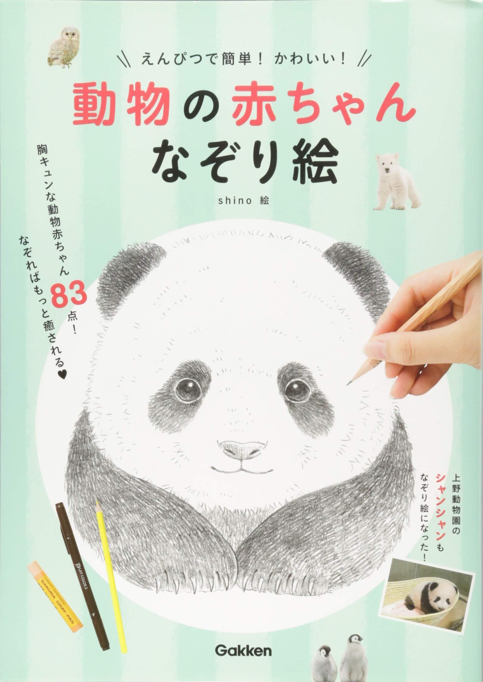 えんぴつで簡単! かわいい! 動物の赤ちゃんなぞり絵 | shino |本 ...