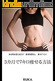 3カ月で7キロ痩せた方法: 世界で最も簡単な方法 (健康ダイエット本)