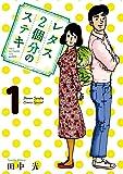 レタス2個分のステキ 1 (少年サンデーコミックススペシャル)