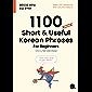 1100 Short & Useful Korean Phrases For Beginners (English Edition)