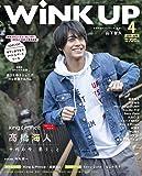 WiNK UP (ウインクアップ) 2019年 4月号