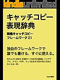 キャッチコピー表現辞典 戦略キャッチコピー フレームワーク21