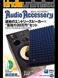 AudioAccessory(オーディオアクセサリー) 172号 (2019-02-24) [雑誌]