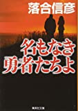 名もなき勇者たちよ (集英社文庫)