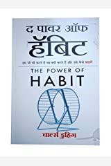 Combo of Two The Power of Habit Books Paperback