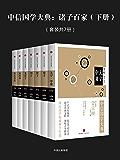 中信国学大典:诸子百家(下册)(套装共7册)