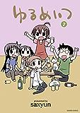 ゆるめいつ (7) (バンブーコミックス 4コマセレクション)