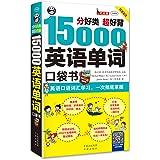 分好类·超好背:15000英语单词口袋书