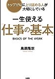 トップ1%に上り詰める人が大切にしている 一生使える「仕事の基本」 大和出版