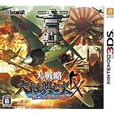 【2018年発売予定】大戦略 大東亜興亡史DX~第二次世界大戦~ - 3DS