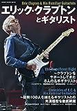 エリック・クラプトンとギタリスト (シンコー・ミュージックMOOK)