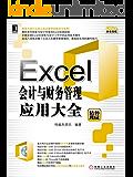 Excel会计与财务管理应用大全 (Office办公无忧)