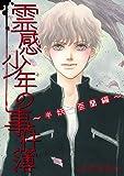 霊感少年の事件簿 半妖亜蘭編 (LGAコミックス)