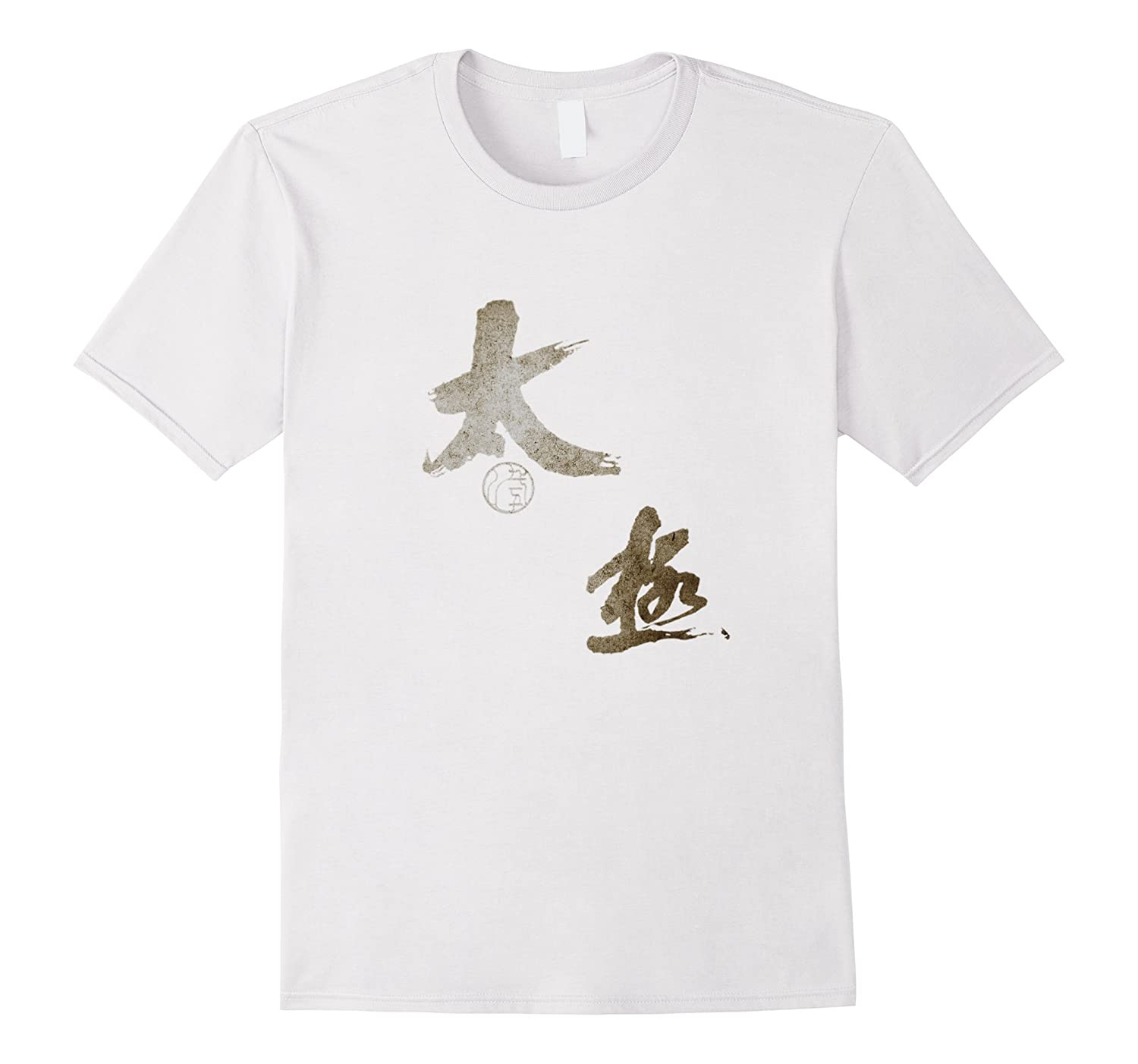 Tai Chi Symbol With Chinese Writing In Water Ink T Shirt Hntee