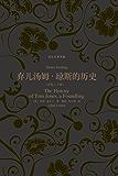 弃儿汤姆·琼斯的历史(套装上下册)(上海译文出品!世界各文学大国最负盛名的作品,不管是原著还是译文,都经过历史的考验) (译文名著典藏)
