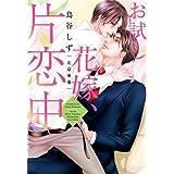 お試し花嫁、片恋中 (ディアプラス文庫)