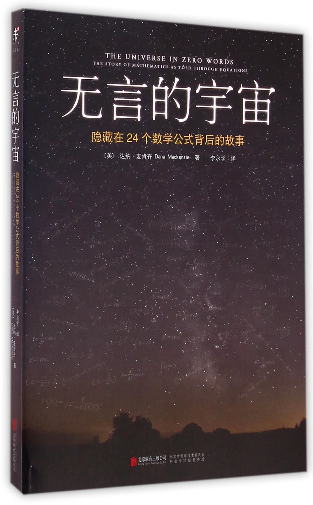 Download The Universe in Zero Words:the Story of Mathematics As Told Through Equations (Chinese Edition) PDF