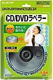 エレコム CD/DVDラベラー ラベルを貼る ストンパー EDT-DVDST