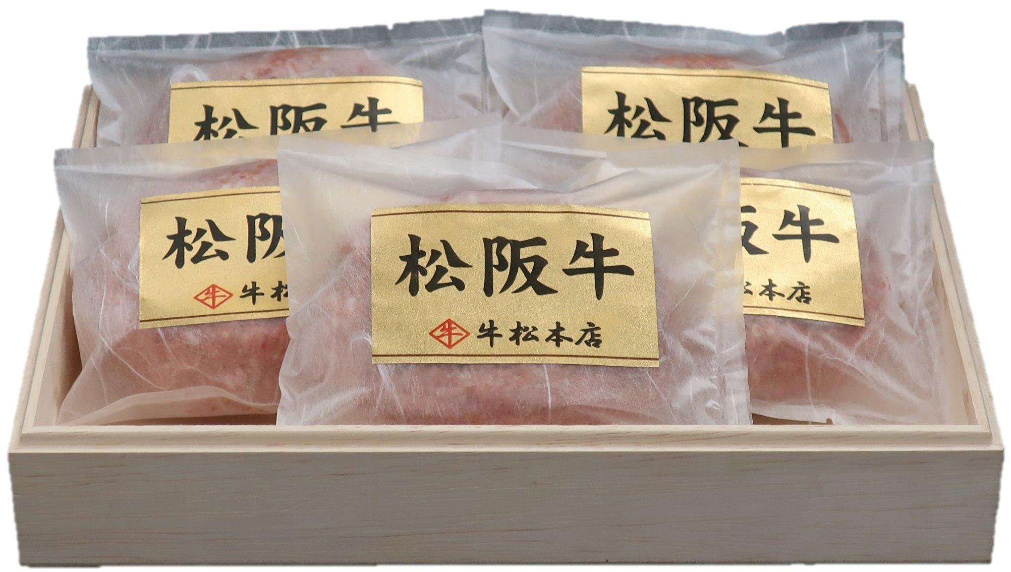 【 牛松 本店 】 松阪牛 特選 ハンバーグ 160g × 5個 【 高級 桐箱入 】 お歳暮 ギフト 内祝い お祝い 牛肉 和牛
