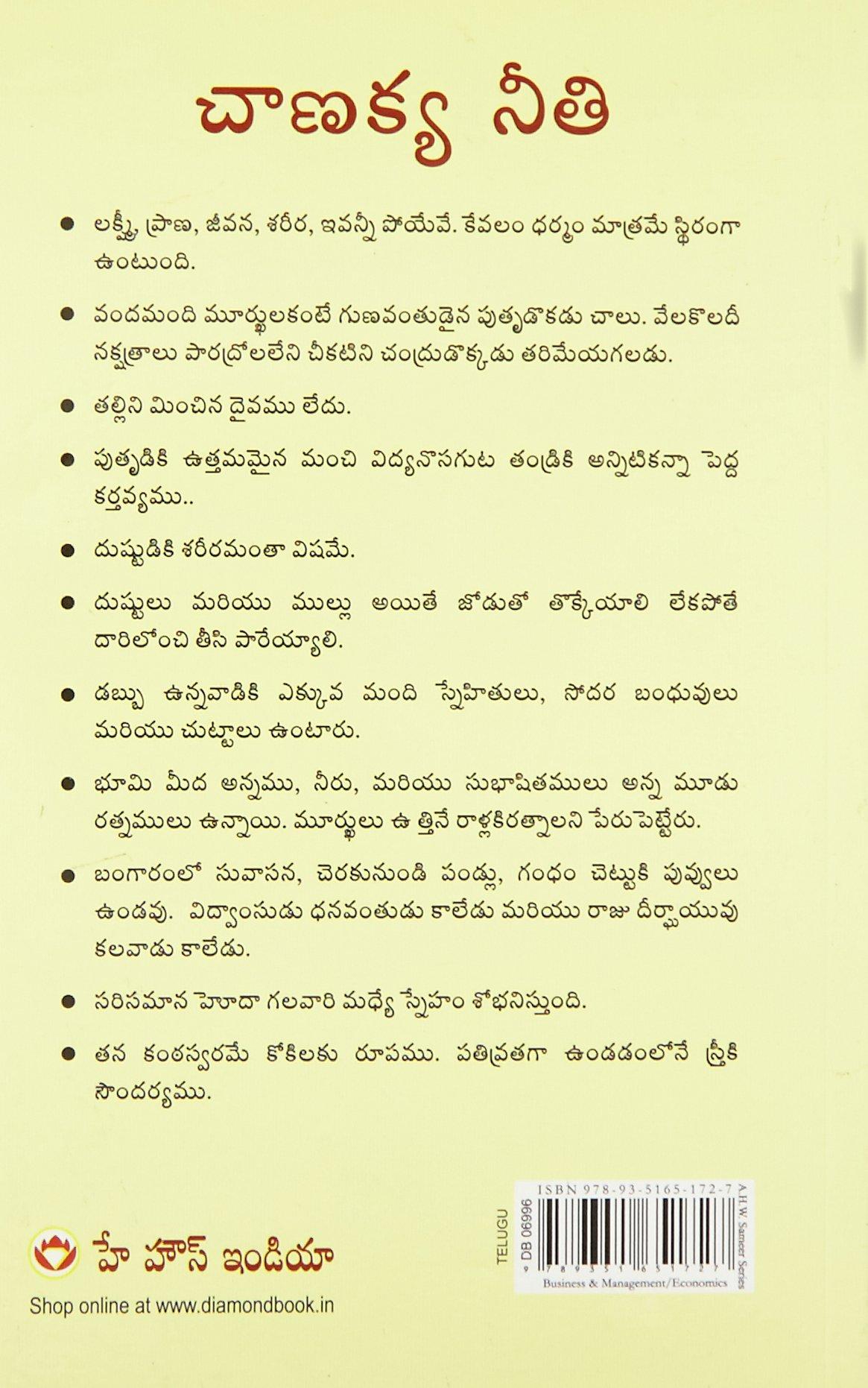 sastram pdf neethi chanakya in telugu