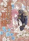 真珠姫の再婚 (コバルト文庫)