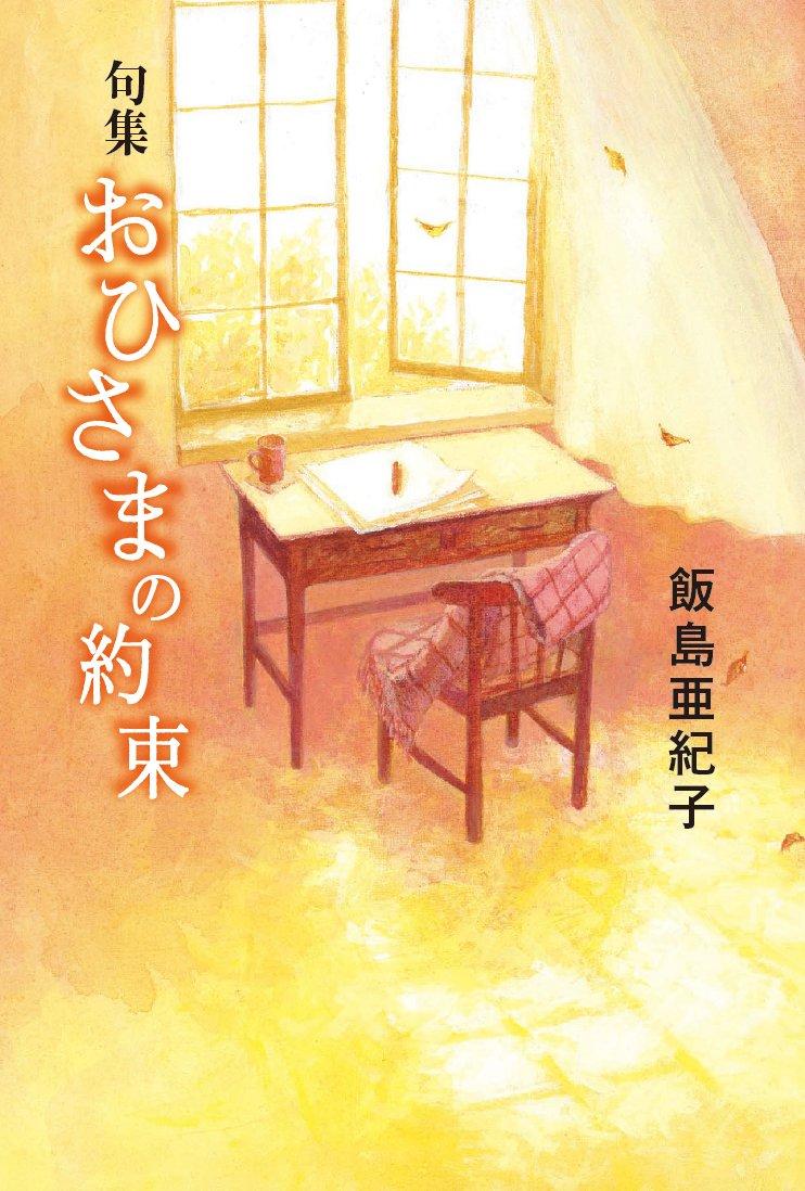 Download Ohisama no yakusoku : Kushu. PDF