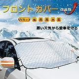 フロントガラス シート 凍結防止 車用サンシェード 雪対策 フロントガラスカバー 取付簡単 SUV車/普通車に適用 (145*111cm)