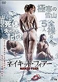 ネイキッド・フィアー [DVD]