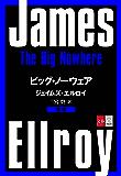 合本 ビッグ・ノーウェア【文春e-Books】
