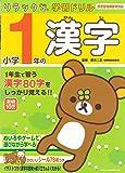 小学1年の漢字 (リラックマ学習ドリル)