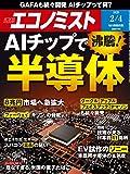 週刊エコノミスト 2020年 2/4号