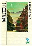 三国志(四) (吉川英治歴史時代文庫)