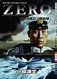 """太平洋戦記""""ZERO""""「開戦編」ゲンブンマガジン別冊"""