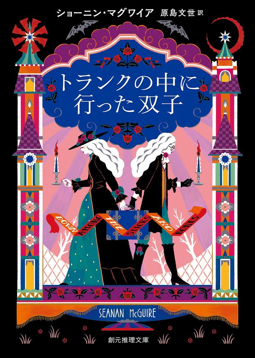ショーニン・マグワイア『トランクの中に行った双子』(東京創元社)
