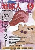 地球人 no.5(2005)―いのちを考えるヒーリング・マガジン 特集:アニマル・セラピー