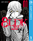 8LDK―屍者ノ王― 1 (ジャンプコミックスDIGITAL)