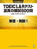 [新形式問題対応/音声DL付] TOEIC(R) L&Rテスト 至高の模試600問 模試1 解答・解説編 至高の模試No.1