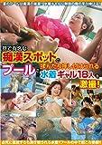 巷で有名な痴漢スポットのプールで揉んだり押し付けられる水着ギャル18人を激撮! [DVD]
