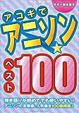ギター弾き語り アコギでアニソン☆ベスト100