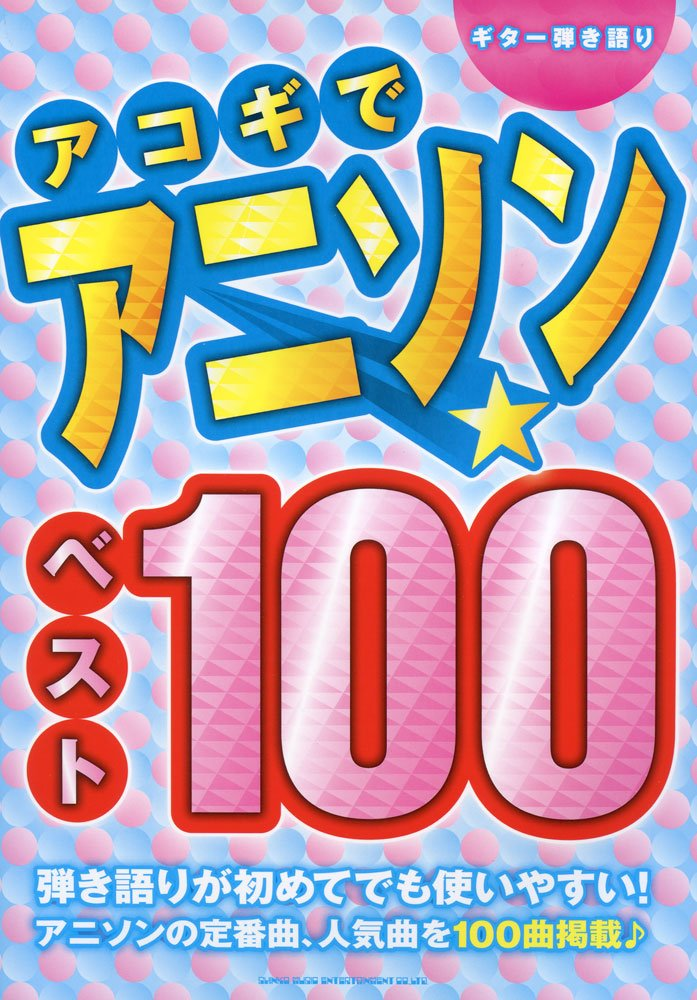 Amazon com: Japanese Anime Song in Acoustic Guitar Best 100